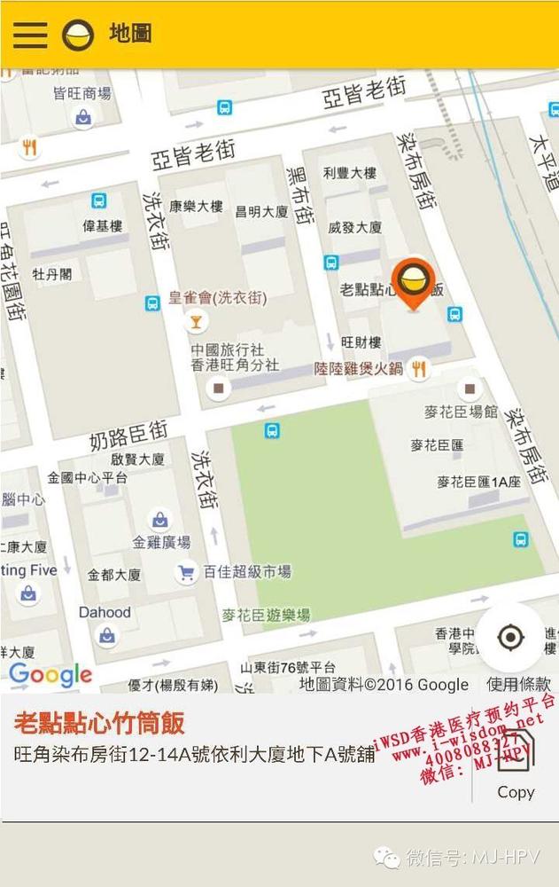 香港旺角附近的著名小吃、正餐及甜品店介绍